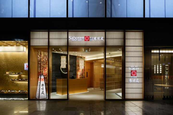 Exceptionnel Saboten Beijing The 1st restaurant by » Retail Design Blog GE41