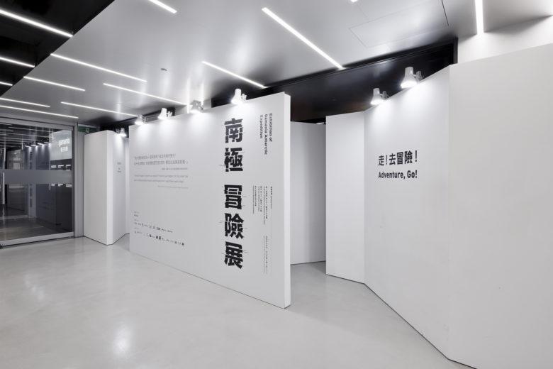 空间设计 | 台湾Gamania Cheer Up基金会展览馆设计